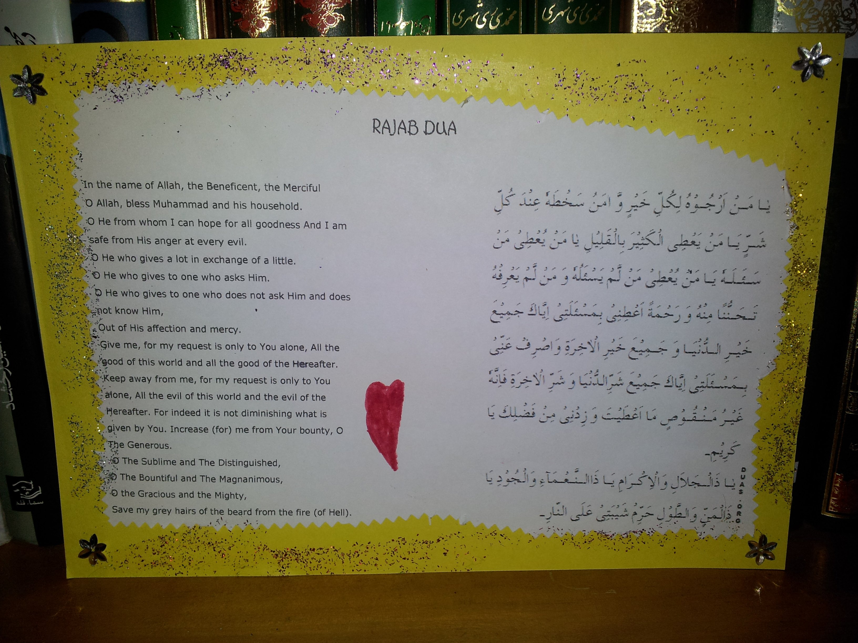 Rajab Idea 3: Decorate the Dua for Rajab and keep it handy!
