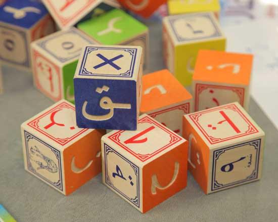 Arabic Alphabet Series – Idea 7: Arabic Alphabet Games